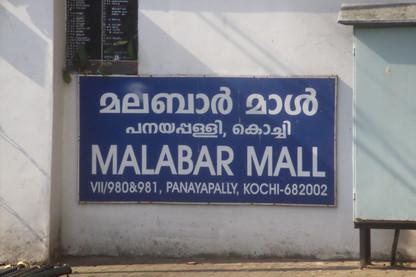Psmos por un mall malabar. Recuerden que Kerala está en la costa malabar y que su idioma oficial es el malabar.