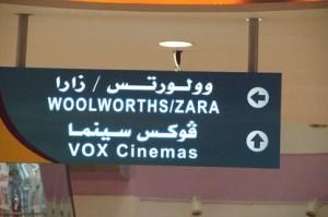 La señalización nos indica donde están algunas tiendas: Woolworth o Zara y donde están los cines Vox