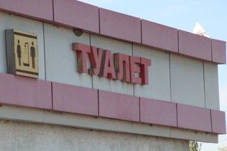 Tualet en caracteres cirilicos